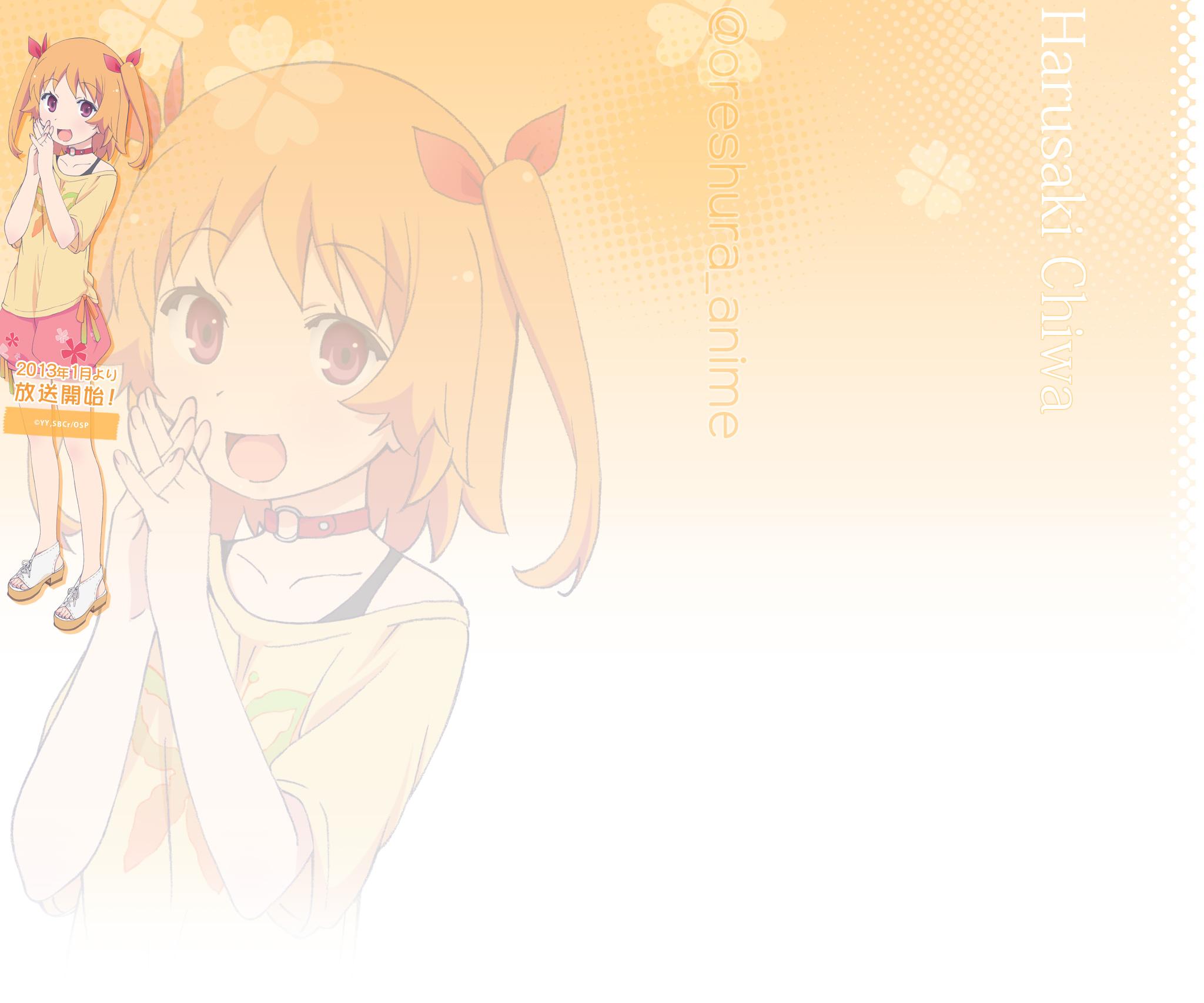 Chiwa Harusaki'... Chiwa Harusaki