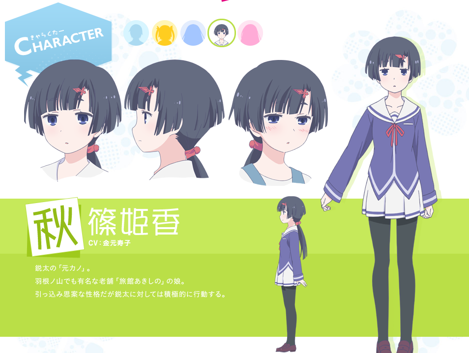 Himeka Akishino's Character Profile - Ore no Kanojo to ...