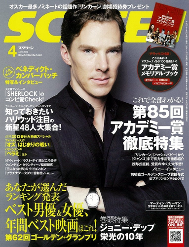 "Benedict Cumberbatch wallpaper probably containing anime titled Benedict in ""Screen"" Magazine (04/2013)"