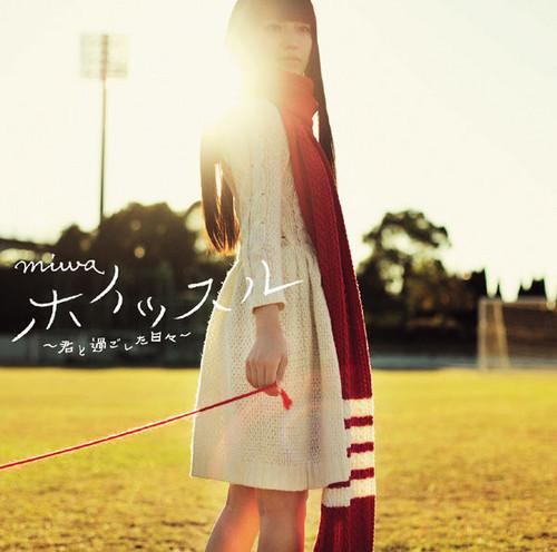 「Whistle ~Kimi to Sugoshita Hibi~」[Limited Edition Type B]