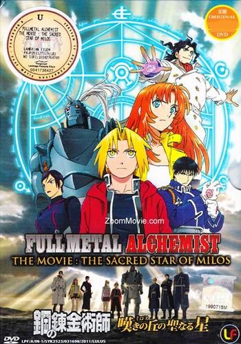Fullmetal Alchemist The Movie: The Sacred 星, つ星 Of Milos