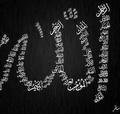 Islam-Allah