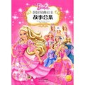 Barbie Chinese book