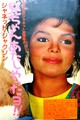 Janet's Rare Photos  - janet-jackson photo