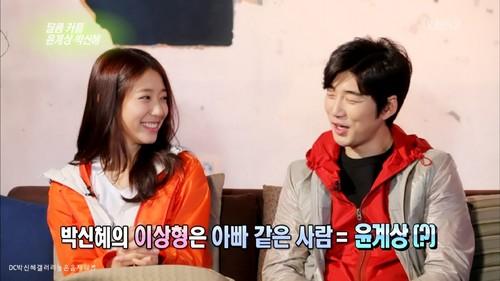 Park shin hye & yoon kye sang