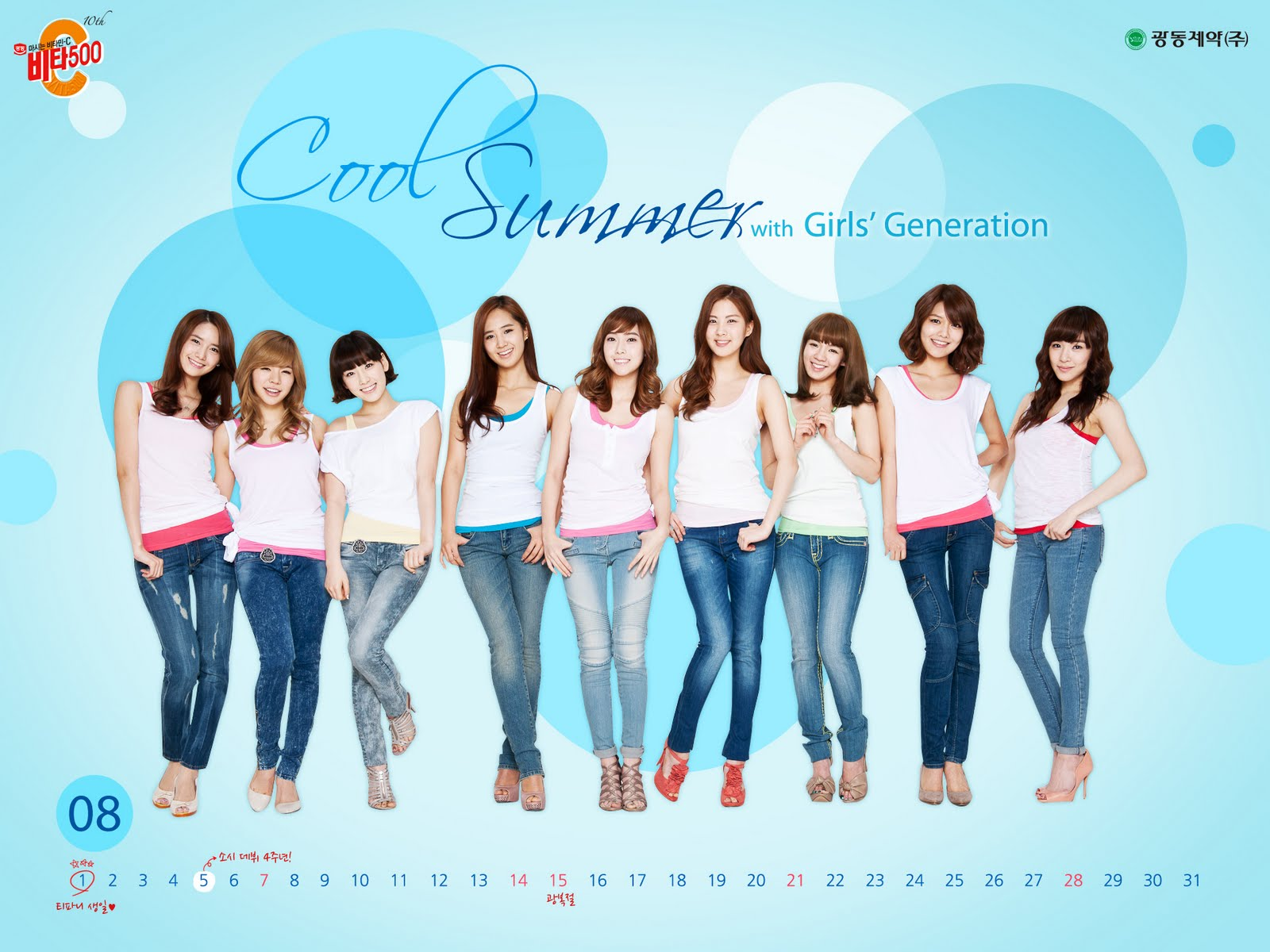 Girls generation snsd snsd