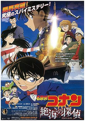 The Official Detective Conan Movie 17: Private Eye in the Distant Sea Poster