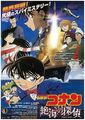The Official Detective Conan Movie 17: Private Eye in the Distant Sea Poster - detective-conan photo