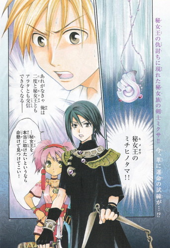 Arata Hinohara, Mikusa and Rami