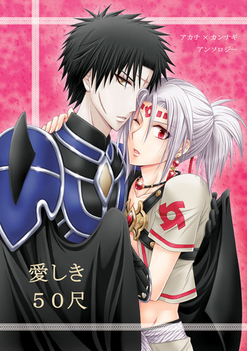 Akachi and Kannagi