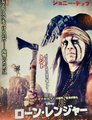 JD Tonto - johnny-depp photo