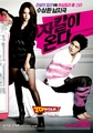 Kim Jae Joong & Song Ji Hyo - 'Jackal is Coming' Movie