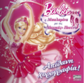 Barbie In The Pink Shoes Books - barbie-movies photo