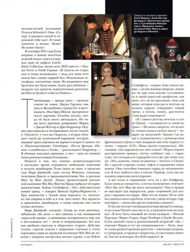 Chloe Moretz kertas dinding with Anime entitled Chloe Moretz | Magazine Scans