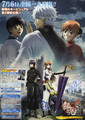 Gintama: The Movie: The Final Chapter: Be Forever Yorozuya