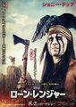 The Lone Ranger 2013 - movies photo