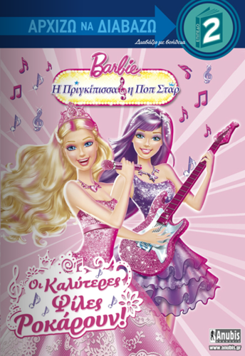 The Princess And The Popstar In Greek