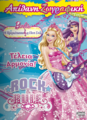 The Princess And The Popstar In Greek - barbie-movies photo