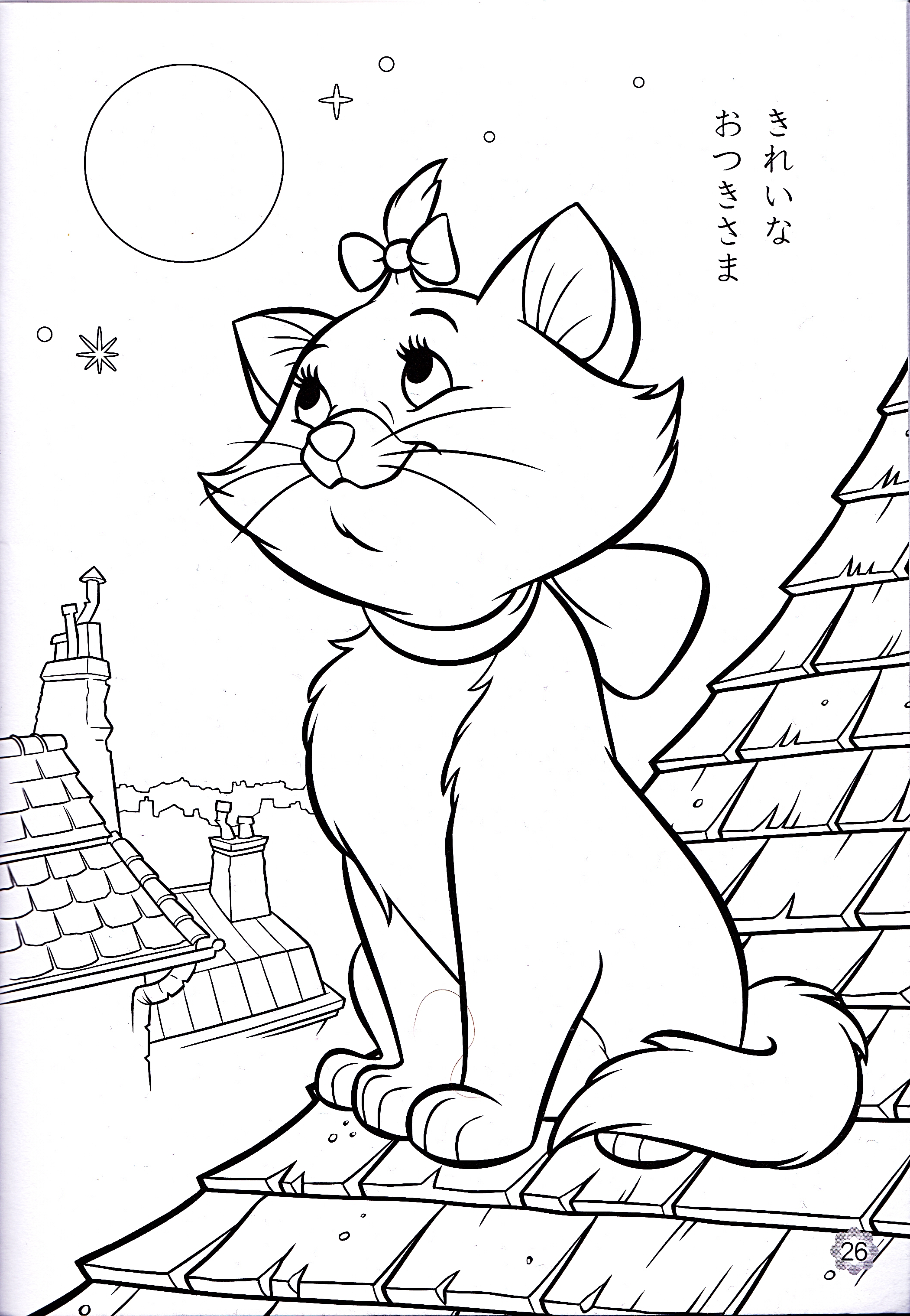 Walt 迪士尼 Coloring Pages - Marie