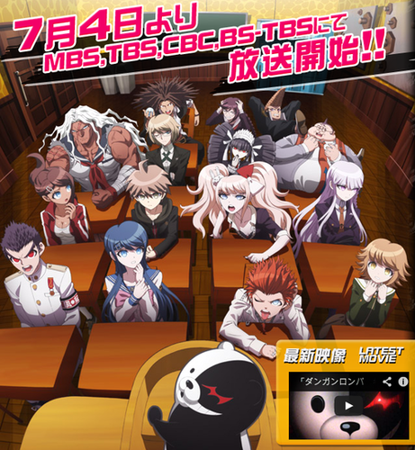 Dangan Ronpa animê