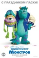 Monsters University - monsters-inc photo