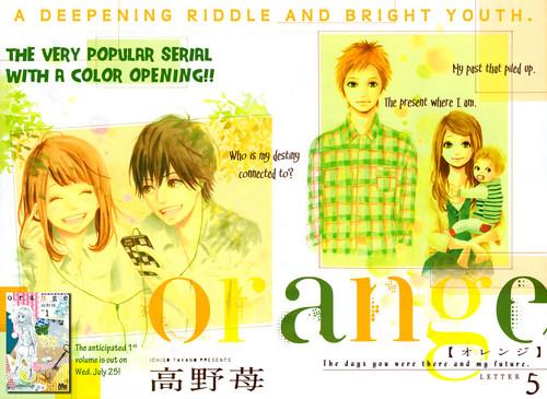 オレンジ ❦