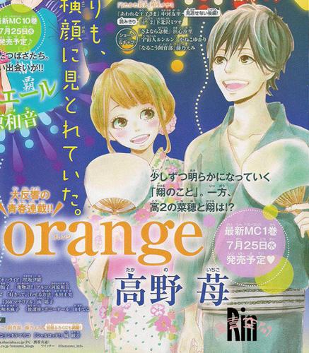 Orange (TAKANO Ichigo) wallpaper titled Orange