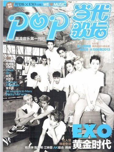 130628 POP Magazine Issue #563 - Cover