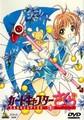 Cardcaptor Sakura poster