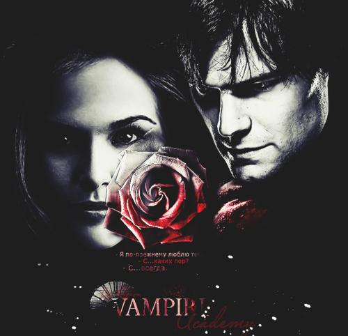 Rose/Dimitri