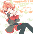 Teto! - kasane-teto photo