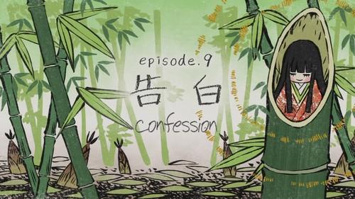 """[Season 2] Episode 9 - """"Confession"""""""