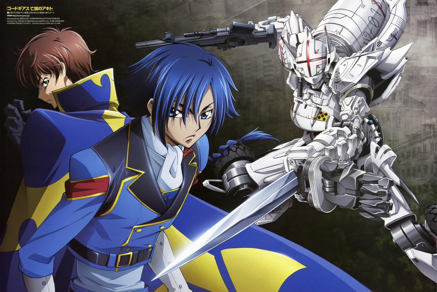 Code Geass Akito The Exiled