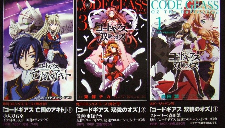 CG-Akito the Exiled