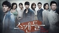 Scandal - korean-dramas wallpaper