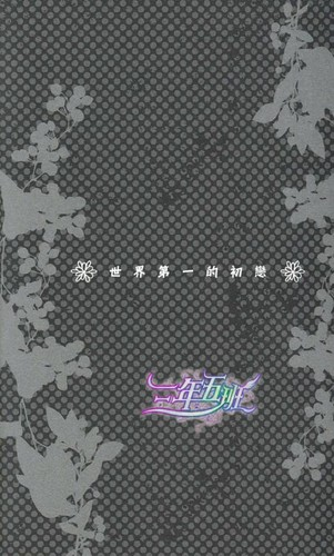 Yokozawa Takafumi no Baai 4