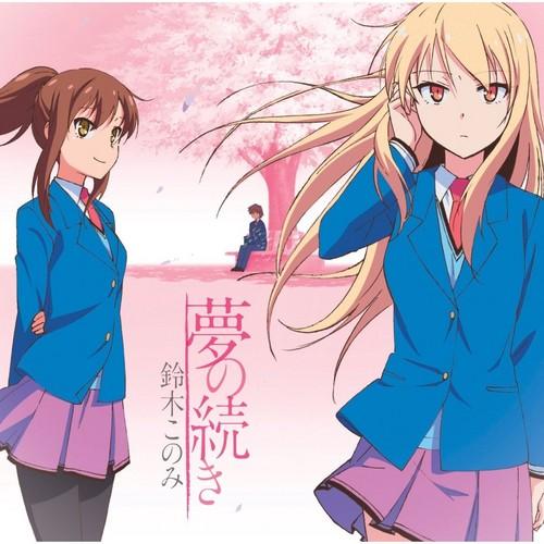 Yume no Tsuzuki cover