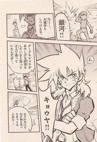 kyoya Manga page in zero g