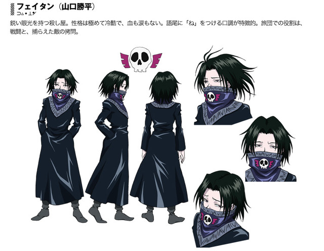 Phantom Troupe Images Feitan Wallpaper And Background Photos
