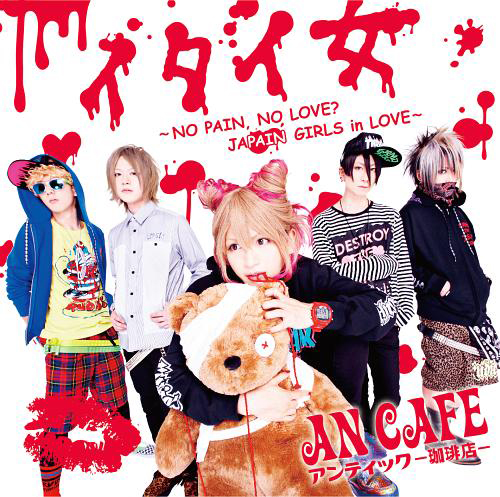 An Cafe イタイ女~NO PAIN,NO LOVE? JAPAIN GIRLS in LOVE~ 2013年7月10日
