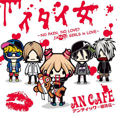 An Cafe イタイ女~NO PAIN,NO LOVE? JAPAIN GIRLS in LOVE~