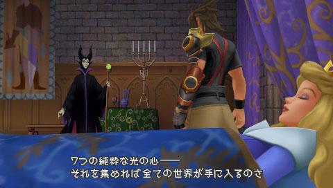 Aurora In Kingdom Hearts: Birth 由 Sleep