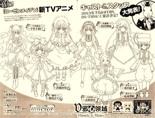 Final Draft of Rozen Maiden (2013) mga manika
