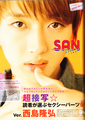 [SCANS] Nissy for JUNON (September 2013)