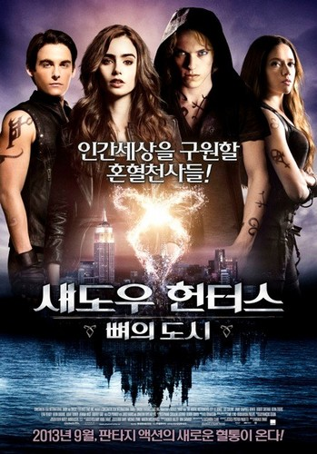 'The Mortal Instruments:  City of Bones' South Korean poster