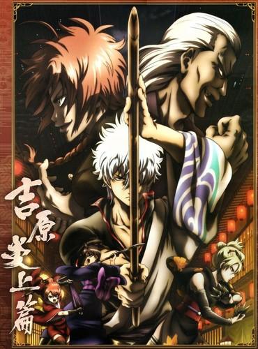 गिनतामा Yoshiwara Arc Poster