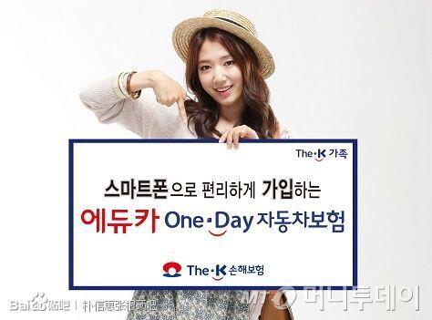 Shin Hye for Educar Insurance