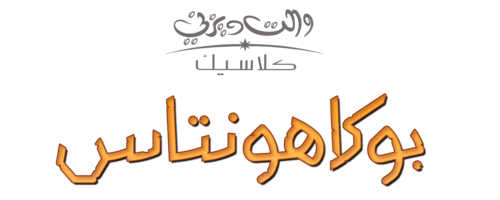 شعار فيلم بوكاهونتاس - والت ديزني
