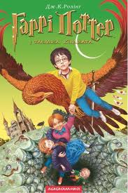 Book Cover's Chamber of Secrets