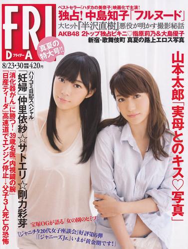 FRIDAY 2013.08.23-30 - Oshima Yuko, Sashihara Rino